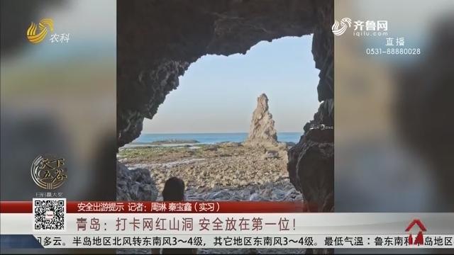 【安全出游提示】青岛:打卡网红山洞 安全放在第一位!