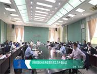 济南高新区召开疫情防控工作专题会议