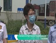 济南高新区领导督导安全生产和消防安全生产