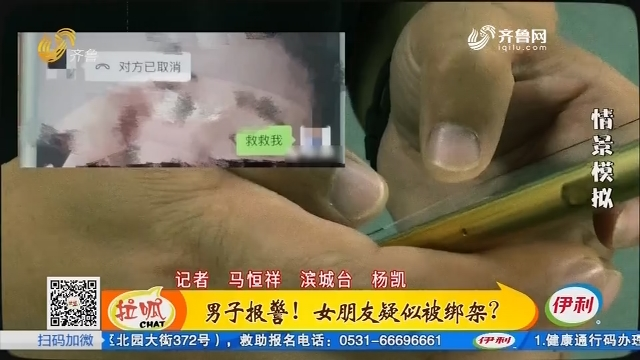 滨州:男子报警!女朋友疑似被绑架?