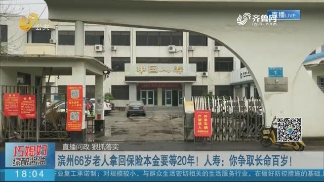 滨州66岁老人拿回保险本金要等20年!人寿:你争取长命百岁!