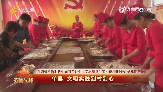 20200506《齐鲁先锋》:单县——文明实践到村到心