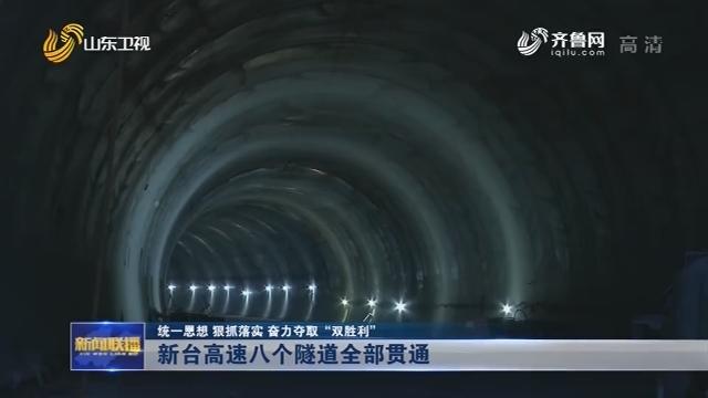 """【统一思想 狠抓落实 奋力夺取""""双胜利""""】新台高速八个隧道全部贯通"""