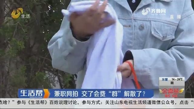 """潍坊:兼职网拍 交了会费""""群""""解散了?"""