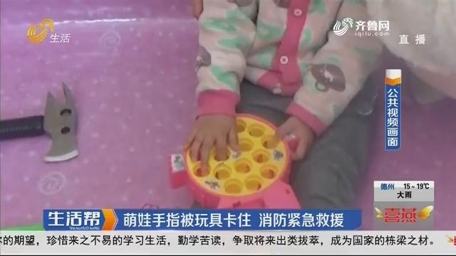 济宁:萌娃手指被玩具卡住 消防紧急救援