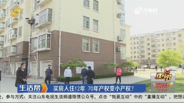 临沂:买房入住12年 70年产权变小产权?
