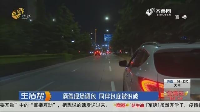 潍坊:酒驾现场调包 同伴包庇被识破