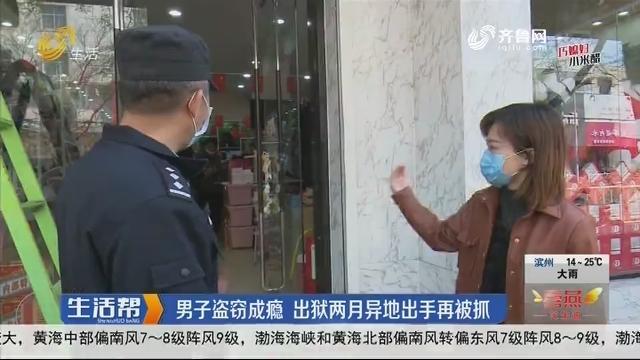 潍坊:男子盗窃成瘾 出狱两月异地出手再被抓
