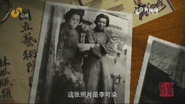 百年巨匠李可染第二期——《光阴的故事》20200506