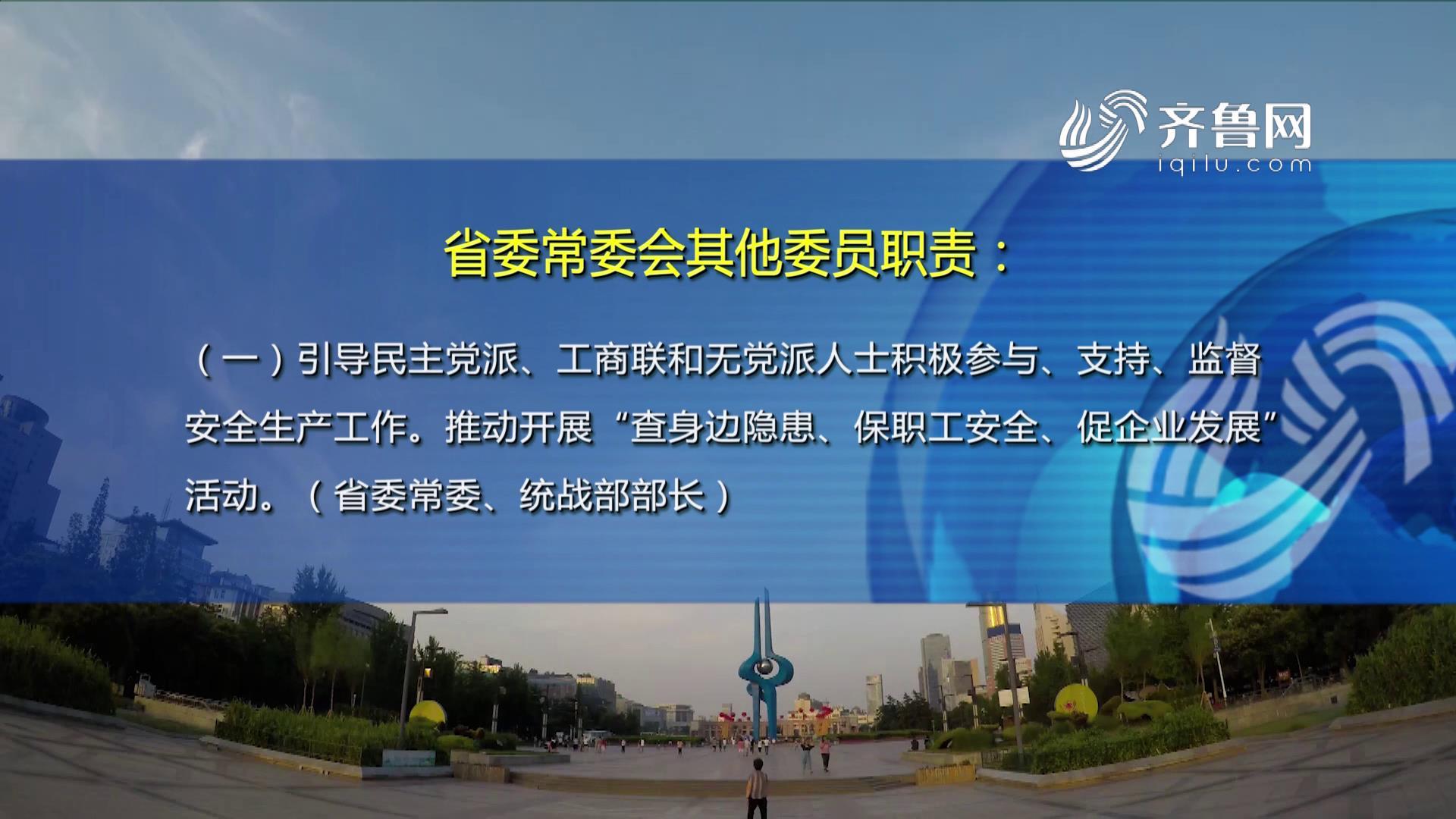 《问安齐鲁》20200503:《山东省党政领导干部安全生产工作职责》出台(2)
