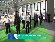 王宏志到济南传染病医院新建项目调研