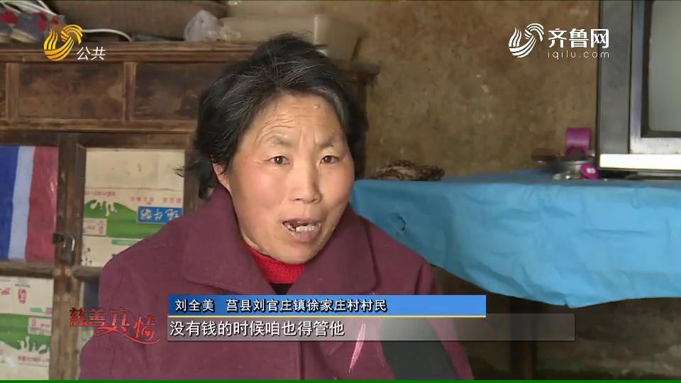 慈善真情:慈善真情:刘全美——三十年如一日照顾残疾邻居
