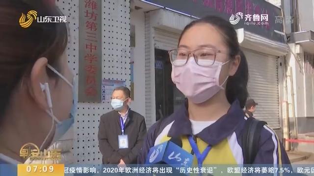 【闪电连线】潍坊初中毕业年级学生今天返校