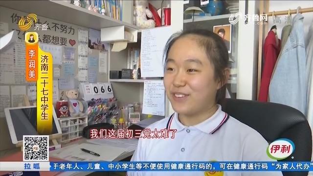 济南:初三毕业生在家备考 边学习边减肥