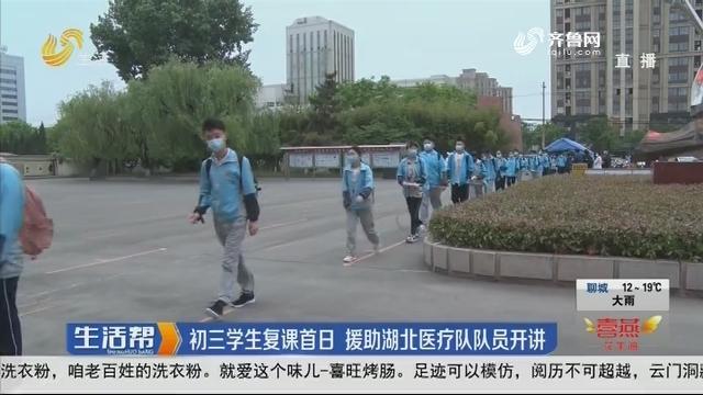 枣庄:初三学生复课首日 援助湖北医疗队队员开讲