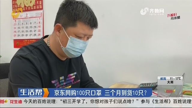 青岛:京东网购100只口罩 三个月到货10只?
