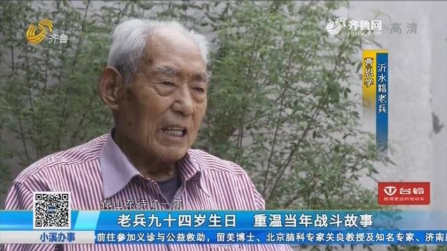 沂水:老兵九十四岁生日 重温当年战斗故事