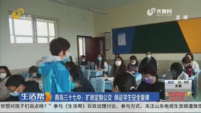 青岛三十七中:扩班定制公交 保证学生安全复课