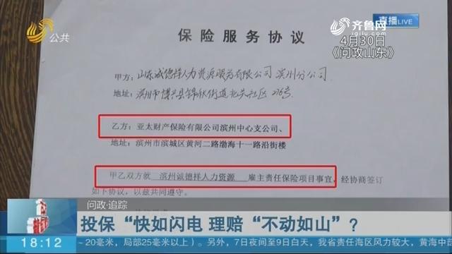 """投保""""快如闪电"""" 理赔""""不动如山""""?"""