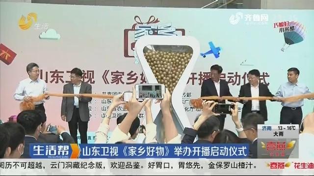 山东卫视《家乡好物》举办开播启动仪式