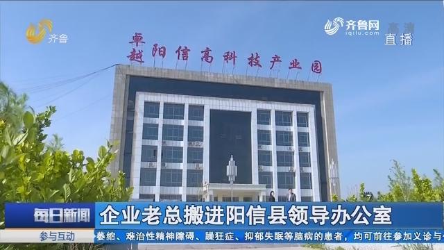 """筑巢引凤等不及 阳信县上演""""政府让楼记"""""""