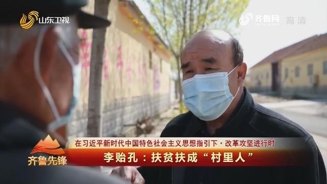"""20200507《齐鲁先锋》:李贻孔——扶贫扶成""""村里人"""""""