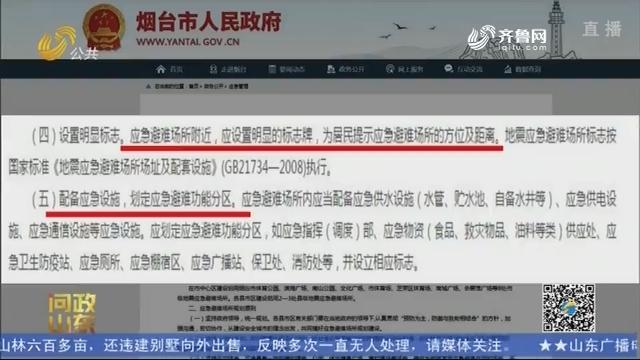 【问政山东】地震应急避难场所市民不知晓 公园改造后应急避难牌不见了