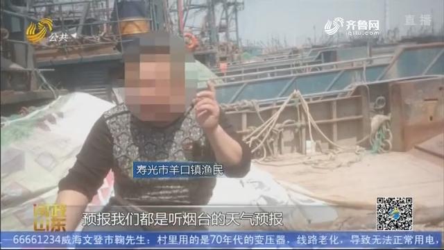 【问政山东】寿光渔民为何要听烟台海洋气象预报?