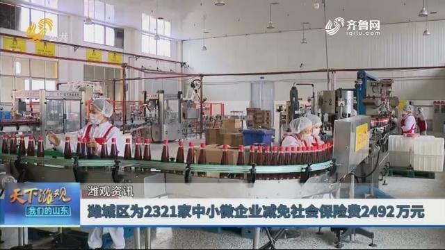 【潍观资讯】潍城区为2321家中小微企业减免社会保险费2492万元