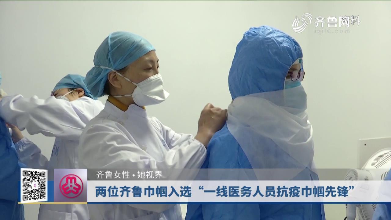"""两位齐鲁巾帼入选""""一线医务人员抗疫巾帼先锋"""""""