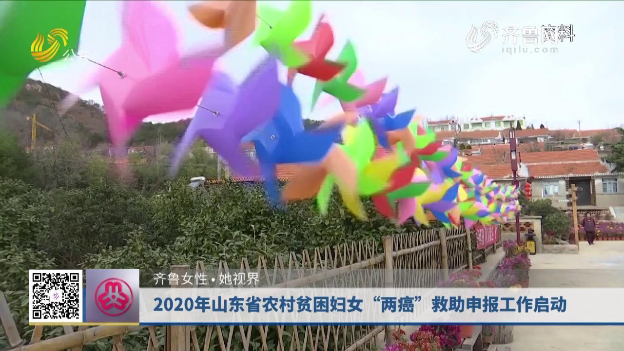 """2020年山东省农村贫困妇女""""两癌""""救助申报工作启动"""