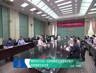 湘西州古丈县—济南高新区东西部扶贫协作党政联席会议召开
