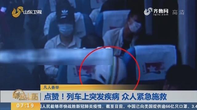【凡人善举】点赞!列车上突发疾病 众人紧急施救