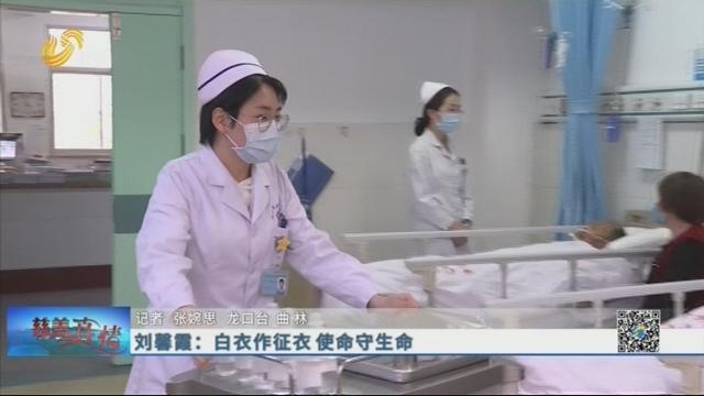 20200507《慈善真情》 :刘馨霞——白衣作征衣 使命受生命