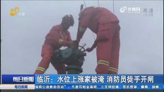 临沂:水位上涨家被淹 消防员徒手开闸