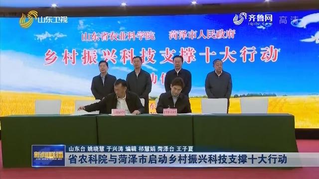 省农科院与菏泽市启动乡村振兴科技支撑十大行动