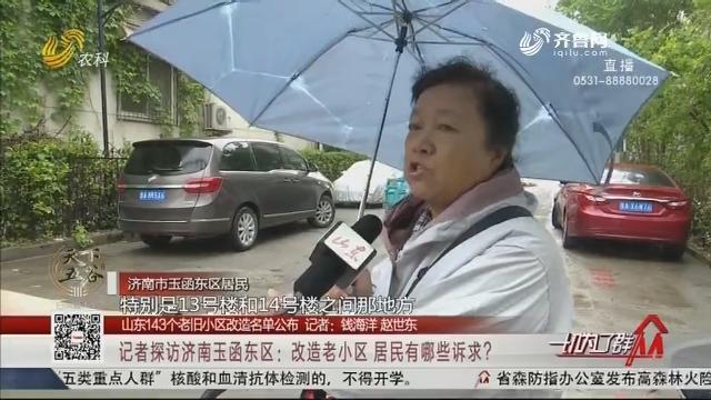 【山东143个老旧小区改造名单公布】记者探访济南玉函东区:改造老小区 居民有哪些诉求?
