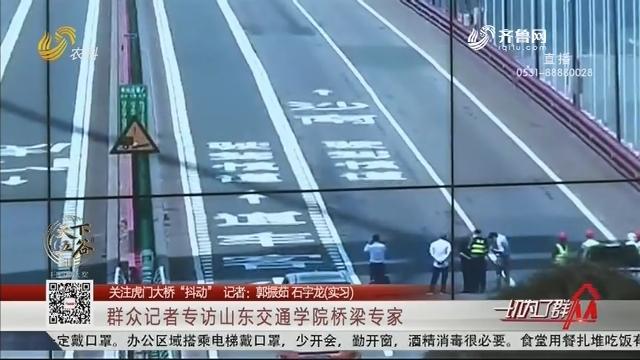 """【关注虎门大桥""""抖动""""】群众记者专访山东交通学院桥梁专家"""