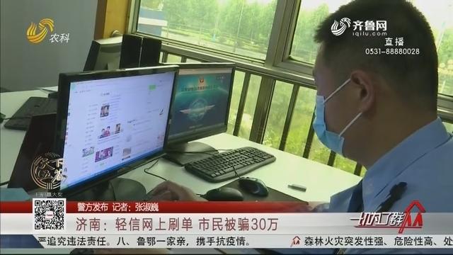【警方发布】济南:轻信网上刷单 市民被骗30万