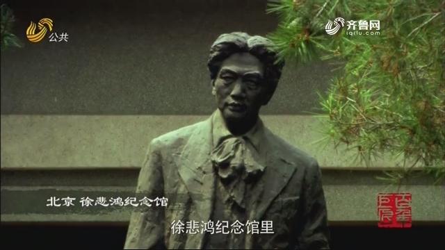 百年巨匠李可染第三期——《光阴的故事》20200508