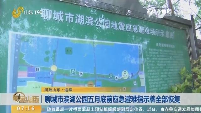 【问政山东·追踪】聊城市滨湖公园五月底前应急避难指示牌全部恢复