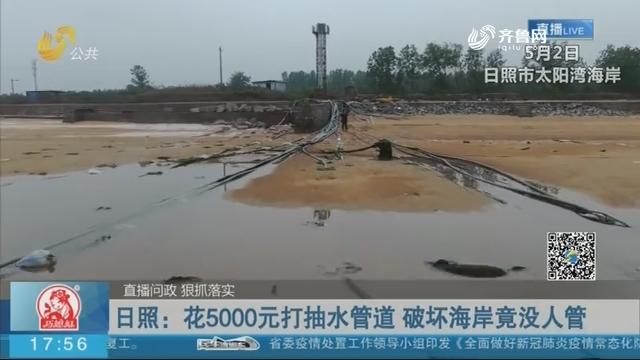 【直播问政 狠抓落实】日照:花5000元打抽水管道 破坏海岸竟没人管