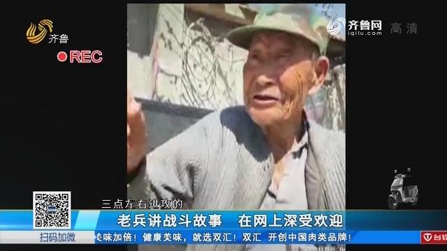 莒县:老兵讲战斗故事 在网上深受欢迎