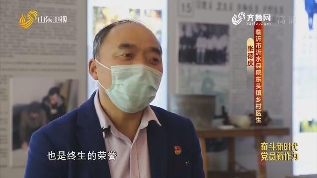 20200509《齐鲁先锋》:张德庆——四代传承 厚道行医