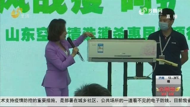 【清风战疫 呵护健康】山东空调清洗消杀惠民专项行动正式启动