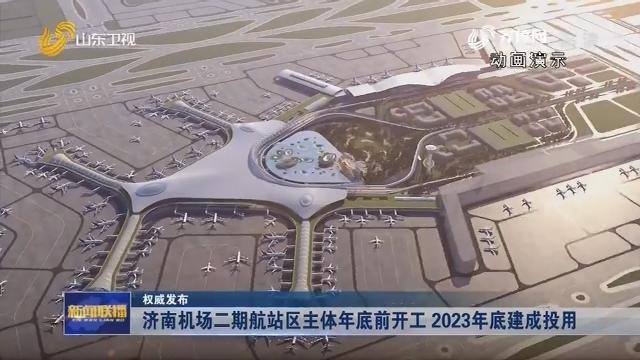 【权威发布】济南机场二期航站区主体年底前开工 2023年底建成投用