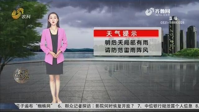 看天气:明后天局部有雨 请防范雷雨阵风