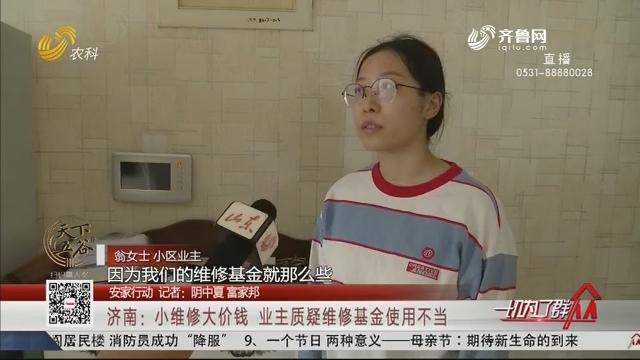 【安家行动】济南:小维修大价钱 业主质疑维修基金使用不当