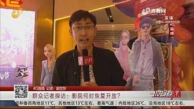 【4G连线】群众记者探访:影院何时恢复开放?