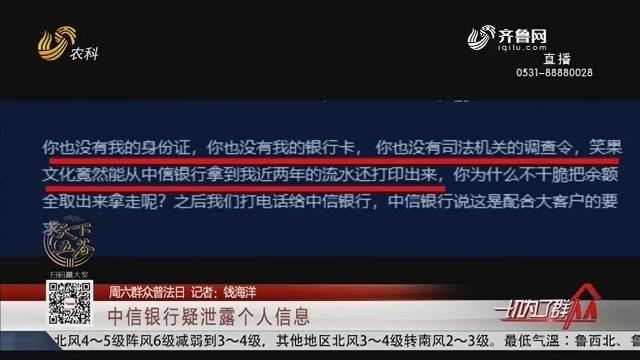 【周六群众普法日】中信银行疑泄露个人信息
